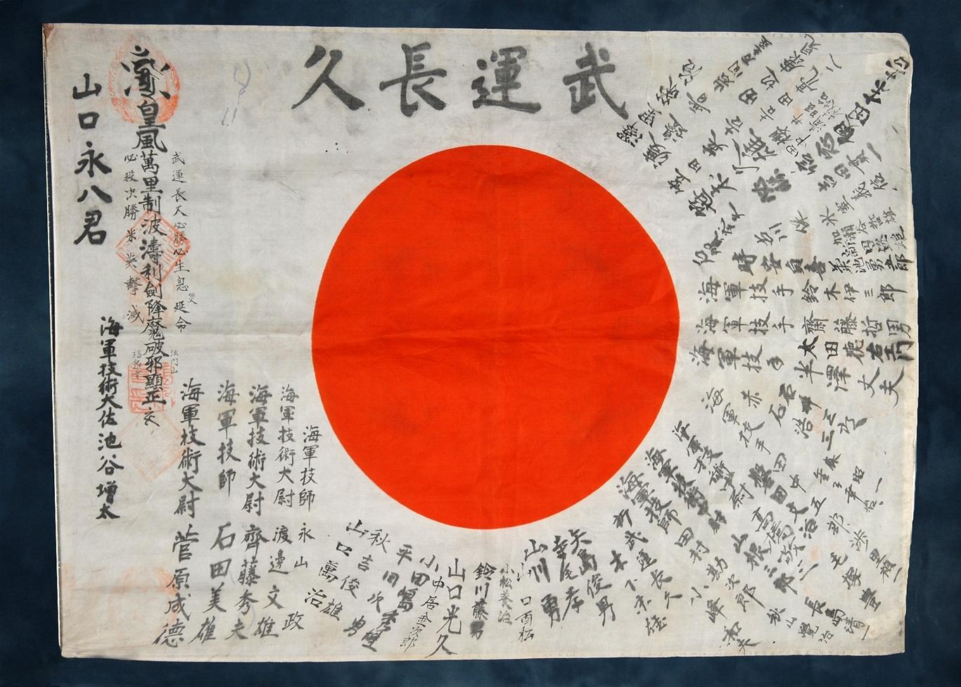 Lich sử của lá cờ Nhật Bản