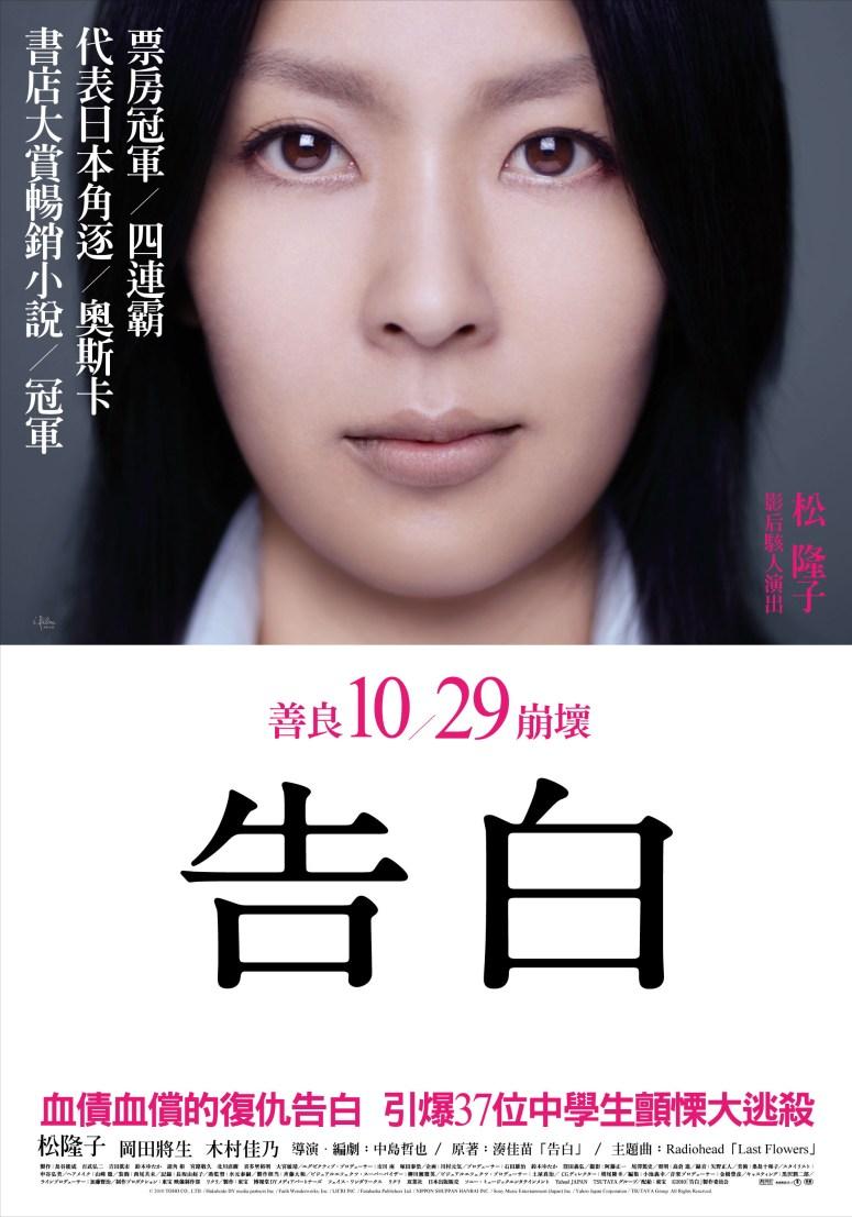 """Đây là bộ phim ma Nhật Bản trường học được đề cử giải Oscar hạng mục """"Phim nước ngoài xuất sắc nhất"""""""